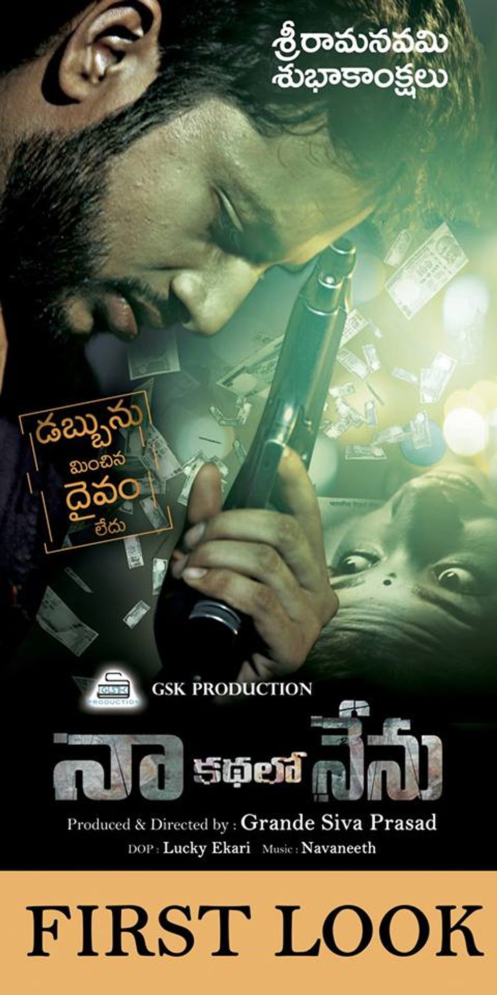 Download Naa Kathalo Nenu Poster