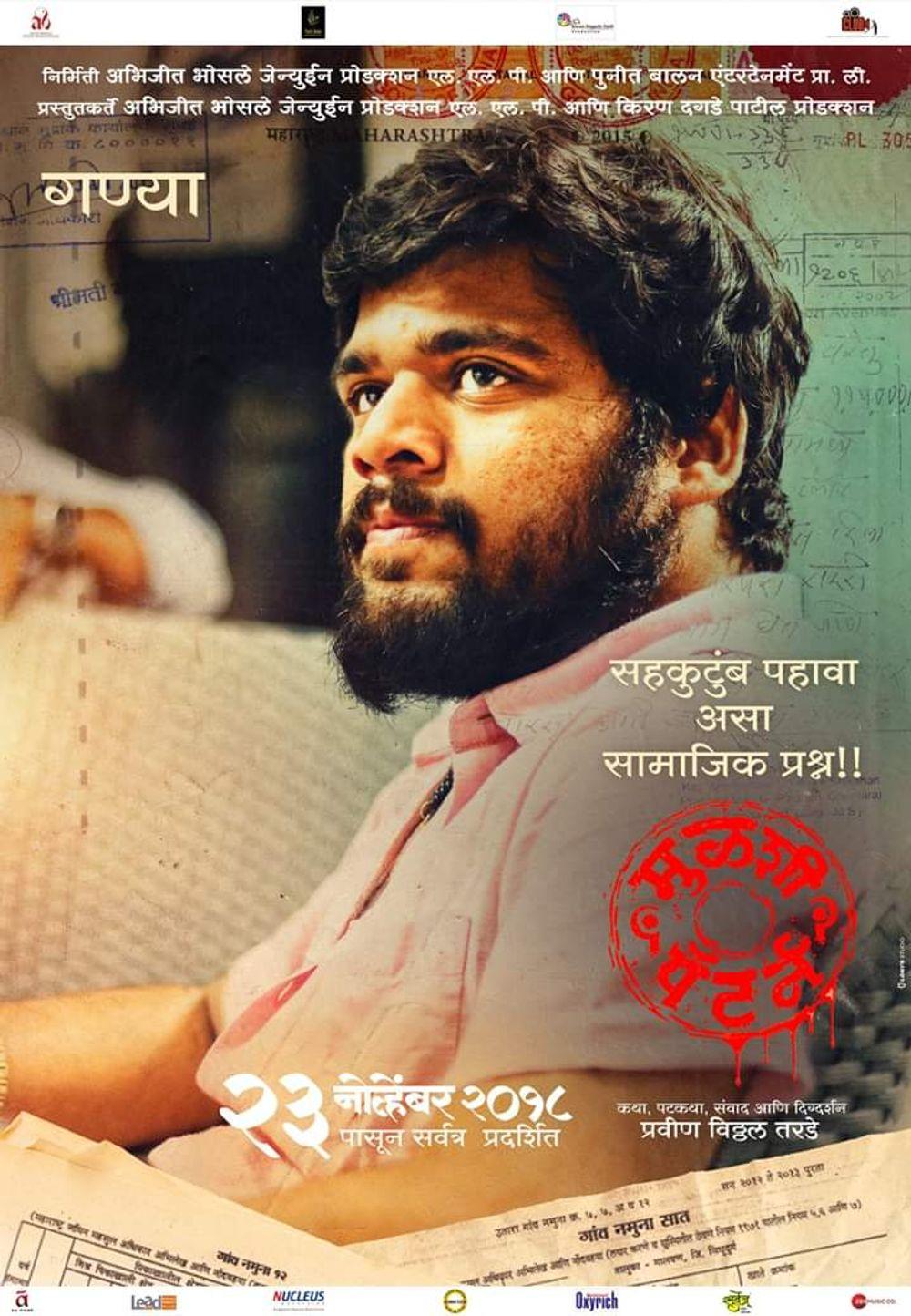 marathi movie download mulshi pattern