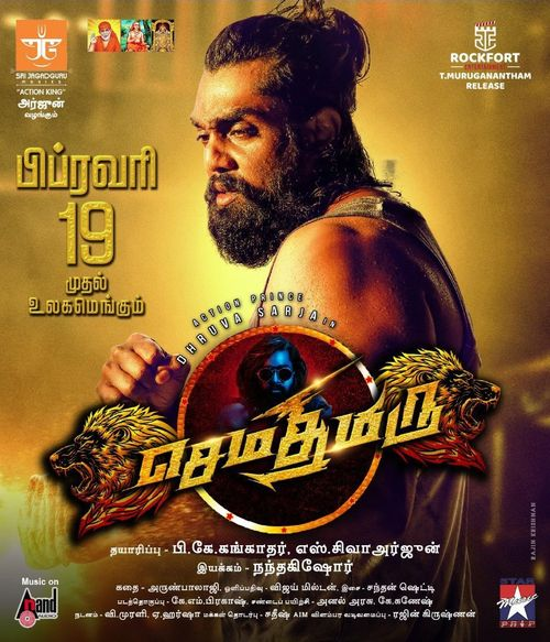 Sema Thimiru (2021) Tamil Full Movie Free Download Movierulz