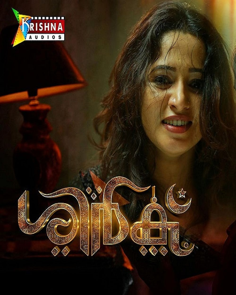 Shirk (2018) Malayalam