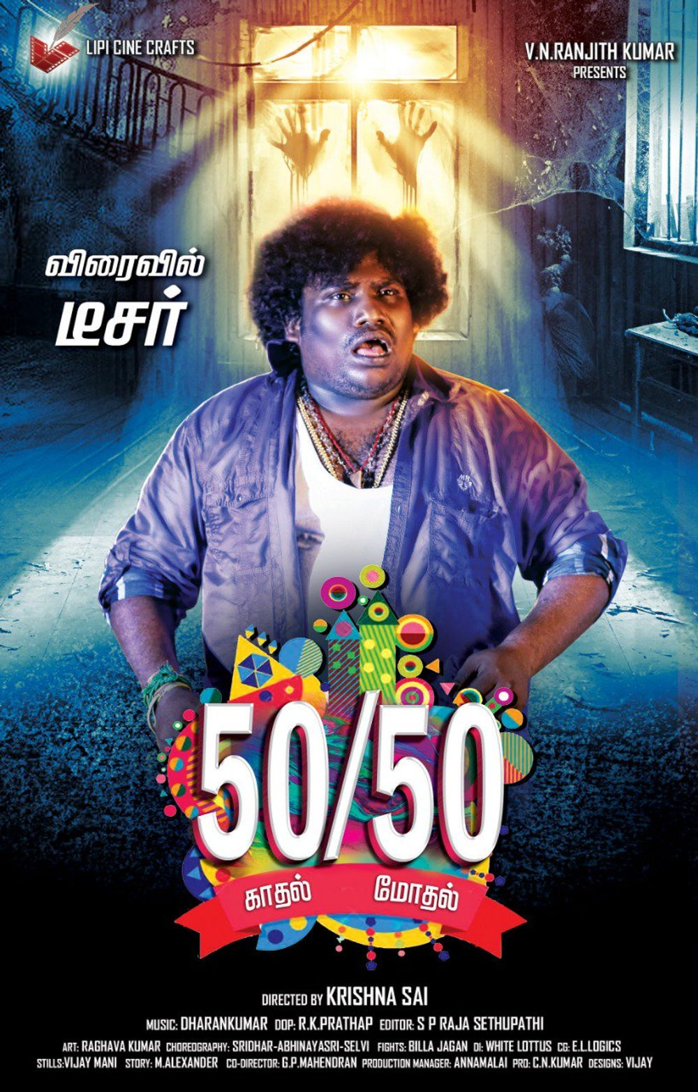 5050 Tamil HD Full Movie Download 2019, 5050 Tamil Movie