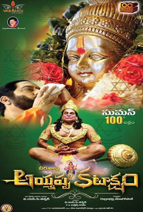 Virasasta Ayyappa Kataksham Screen Shot 1