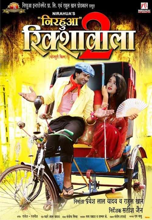 Pravesh Lal Yadav On Moviebuff Com