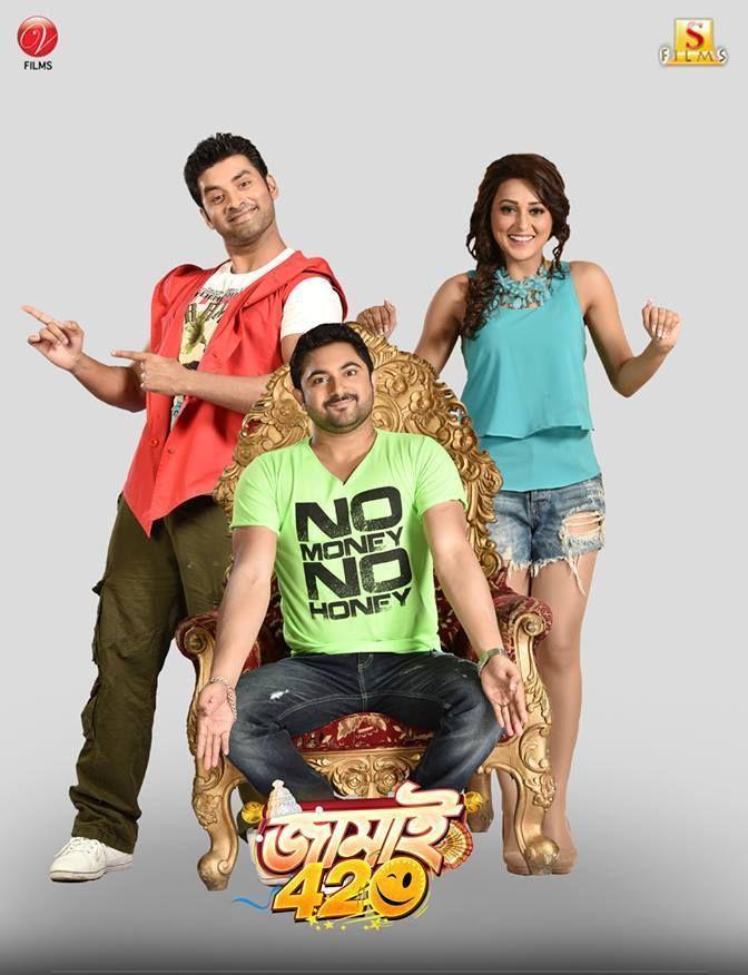 Jamai 420 Indian Bangla Movie Download
