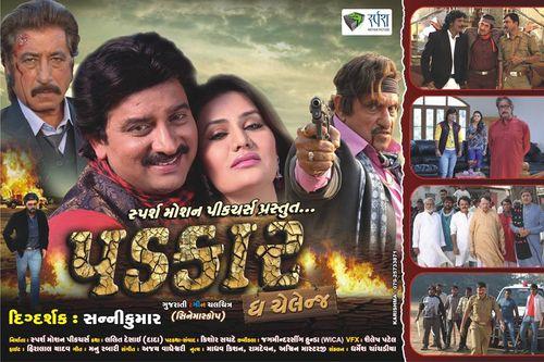 gujarati film 2014 padkar