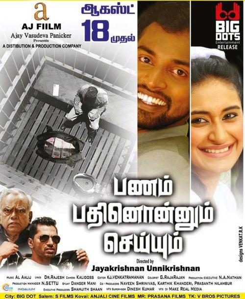 pannam pathinonnum seyum movie download