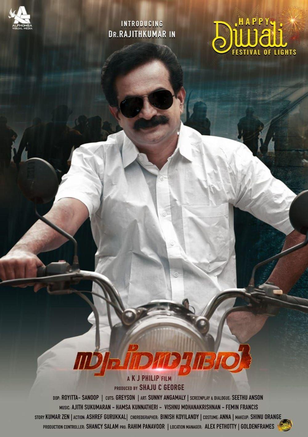Swapnasundari (2021) Malayalam