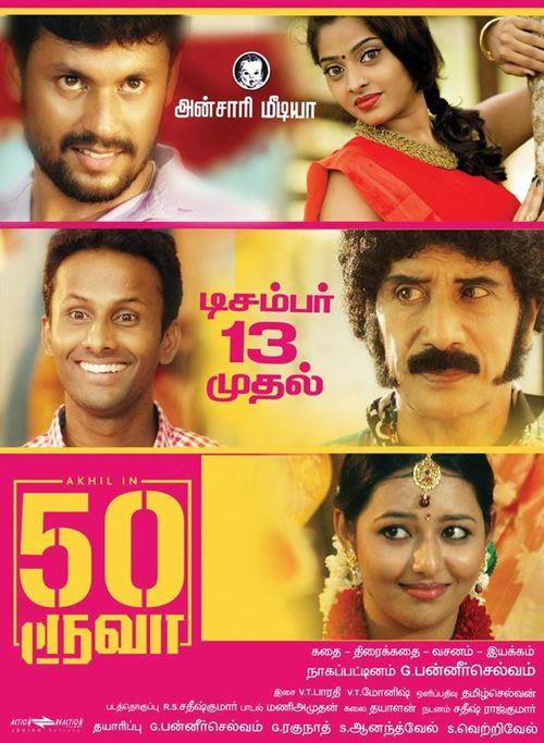 Tamilrun