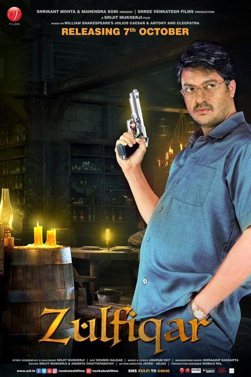 zulfiqar bengali movie