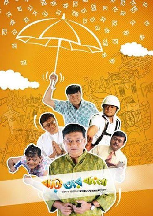 Baari Tar Bangla on Moviebuff com